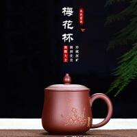 宜兴紫砂杯 梅花暗香泡茶杯 大容量手工水杯茶具