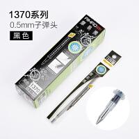 爱好1370摩易擦可擦笔芯0.5mm 魔力擦 墨水笔芯 干净笔芯
