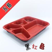一次性餐盒两格三格四格长方形塑料饭盒便当盒快餐外卖打包盒加厚 黑红浅五格 100套【配薄盖】