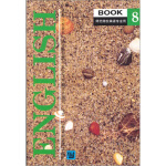 高等学校教材 师范院校英语专业用:ENGLISH BOOK8 黄源深 上海外语教育出版社