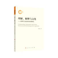 【人民出版社】理解、解释与文化――诠释学方法论及其应用研究
