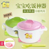 贝贝鸭 儿童餐具宝宝不锈钢吸盘碗 套装婴儿注水保温碗带盖勺辅食碗