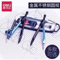得力金属圆规套装小学生数学绘画课堂不锈钢30cm直径自动铅芯
