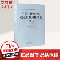 中国注册会计师执业准则应用指南.2017 中国注册会计师协会 制定