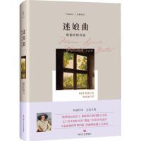 迷娘曲 四川文艺出版社