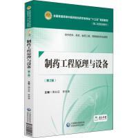 制药工程原理与设备(第2版) 中国医药科技出版社