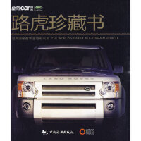 路虎珍藏书 《座驾car》编辑部 中国旅游出版社