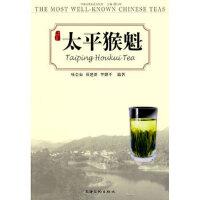 太平猴魁,项金如,郑建新,李继平,上海文化出版社9787807404965