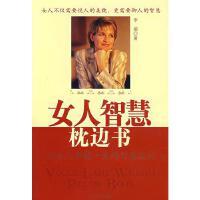 【新华书店 品质无忧】女人智慧枕边书李娟中国档案出版社9787801666284