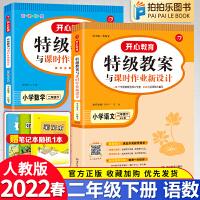 特级教案二年级下册语文数学 人教版教师教学备课用书