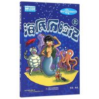 海底历险记上 《我们爱科学》精品科普漫画丛书