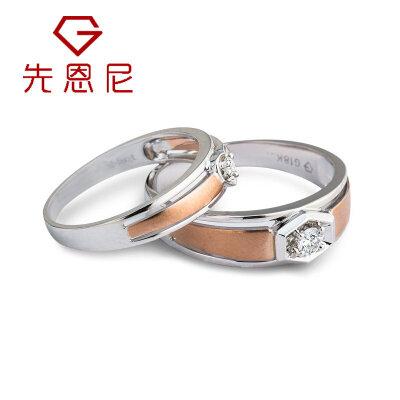 先恩尼 白红18k金 双色磨砂 钻石戒指 男女对戒 相伴左右XDJA268情侣对戒结婚戒指定制 钻石对戒 免费刻字