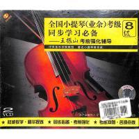 新华书店 正版 全国小提琴 同步学习 (业余)组考级8级2VCD( 货号:20000108374589)