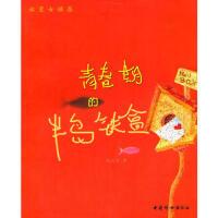 【旧书二手书8新正版】青春期的半岛铁盒 风信子 9787802030985 中国妇女出版社