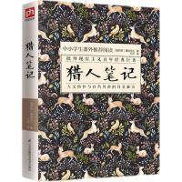 猎人笔记 江苏凤凰科学技术出版社