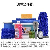 洗车套装工具组合家用毛巾套餐擦车布专用巾吸水加厚汽车清洁用品