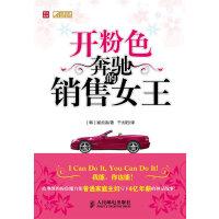开粉色奔驰的销售女王【正版书籍,达额立减】