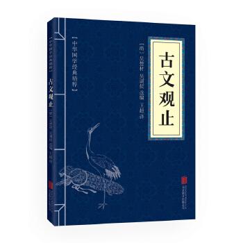 古文观止(中华国学经典精粹·诗词文论必读本)