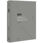 梁西论国际法与国际组织五讲(节选集)