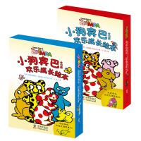 小狗宾巴欢乐成长绘本:第1辑+第2辑(全24册)