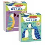 4-7岁 七田真阶梯式数学思维游戏书・提高+拓展(套装8册,数学入门,逻辑思维)