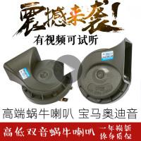 汽车喇叭蜗牛喇叭12V24V高低音防水车用鸣笛通用宝马奥迪音