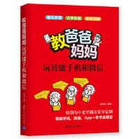 教爸爸妈妈玩智能手机和 张琳花 清华大学出版社 9787302506409