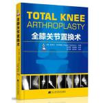 全膝关节置换术 拉杰什马尔霍塔 主编 辽宁科学技术出版社 9787559106131