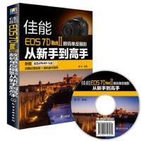 佳能EOS 7D Mark Ⅱ数码单反摄影从新手到高手 正版 曹照著 9787122247391
