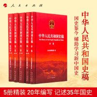 中华人民共和国史稿 全5册 平装人民出版社 讲述1949年新中国成立至1984年十二届三中全会召开的历史学习党史新中国