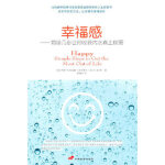 幸福感 (美)史密斯,胡晓阳 中国长安出版社