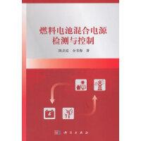 【新书店正版】燃料电池混合电源检测与控制,陈启宏,全书海,科学出版社9787030404411