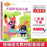 开满鲜花的小路 二年级下册课文作家作品系列 人民教育出版社