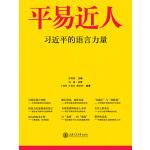 平易近人:习近平的语言力量(电子书)