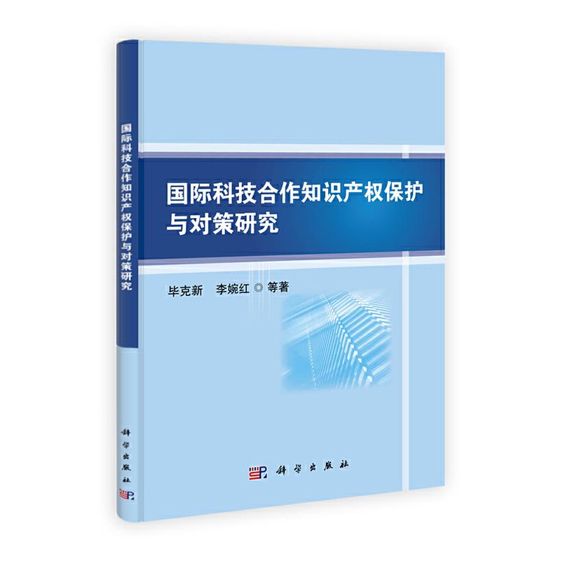 国际科技合作知识产权保护与对策研究