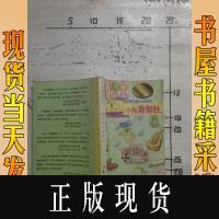 【二手旧书9成新】秦文君小说系列:小鬼鲁智胜