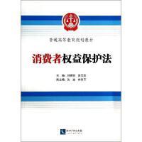 消费者权益保护法 知识产权出版社