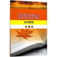 英语听力系列教程中级本 杨晋,杨芸 主编
