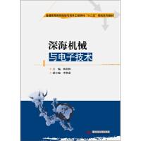 深海机械与电子技术(杨农林)