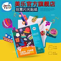 美乐(Joanmiro)儿童贴纸闪光贴画幼儿益智创意拼贴
