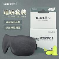 睡觉防噪音耳塞眼罩套装 男女隔音睡眠耳塞眼罩二件套旅行用