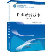 作业治疗技术(供康复治疗技术专业用) 中国中医药出版社