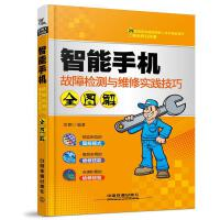 智能手机故障检测与维修实践技巧全图解 贺鹏 中国铁道出版社 9787113238919