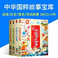 儿童学习光碟中华德育历史/寓言/传说/成语故事CD小学生有声读物