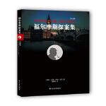 冒险史 [英]柯南道尔 译林出版社