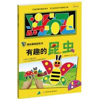 魔法磁贴游戏书―有趣的昆虫(随书赠送磁贴)
