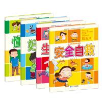 幼儿素质培养游戏 阶段 3 (共4册)好习惯/安全自救/懂礼仪/生活常识