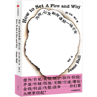 为何,以及如何谋划一场火灾