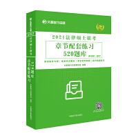 文都教育 文都敏行法硕 2021法律硕士联考章节配套练习520题库