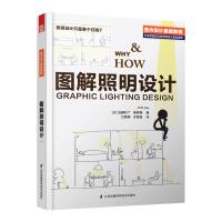 图解照明设计 家装室内设计装修书籍 照明灯吊灯落地灯设计安装 卧室洗手间客厅厨房灯管路线设计 照明器具性能与特征 设计师